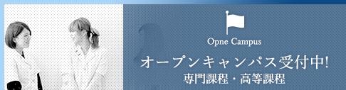 オープンキャンパス受付中!