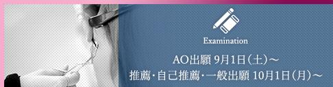 AO出願 9月1日(金)~ 推薦・自己推薦・一般出願 10月2日(月)~