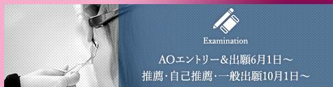AO出願 6月1日~ 推薦・自己推薦・一般出願 10月1日~