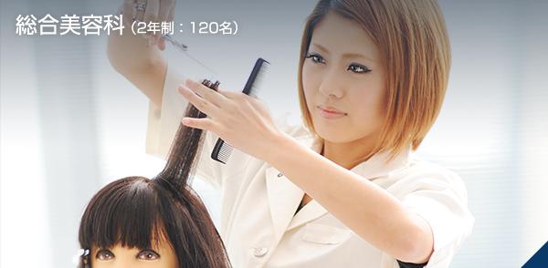 総合美容科(2年制:120名)