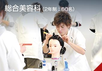 総合美容科(2年制:60名)