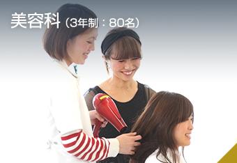 美容科(3年制:80名)