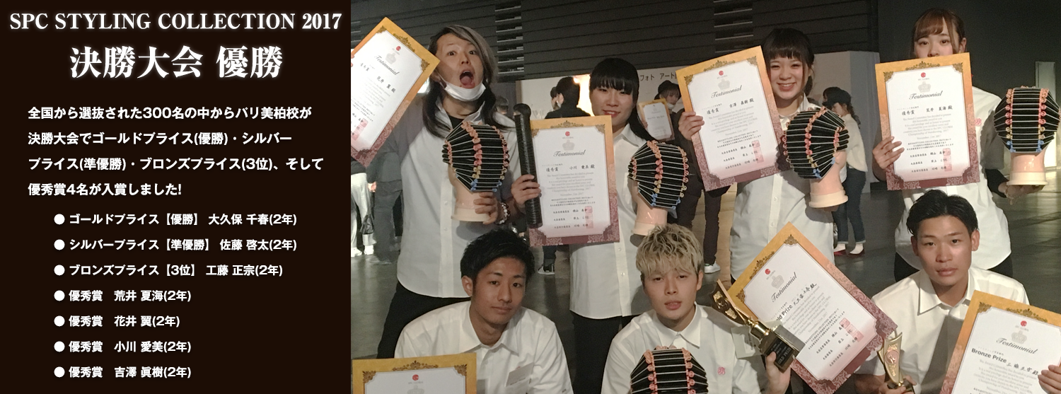 SPC STYLING COLLECTION 2017決勝大会 優勝