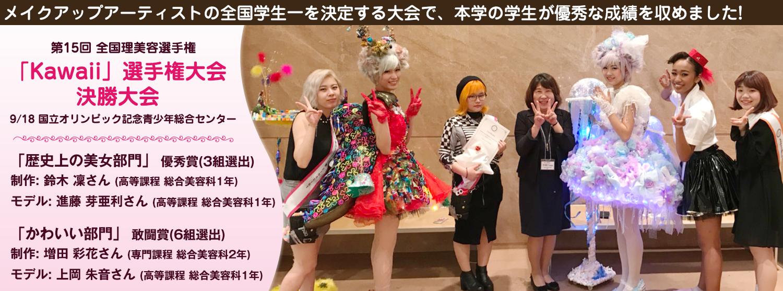 Kawaii選手権大会