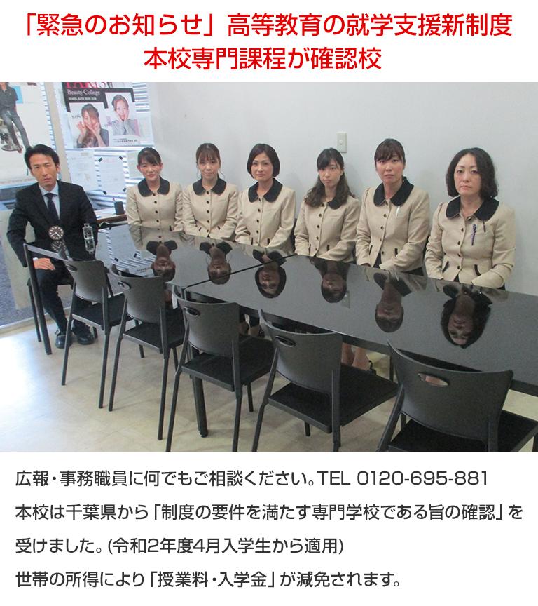 「緊急のお知らせ」高等教育の就学支援新制度本校専門課程が確認校