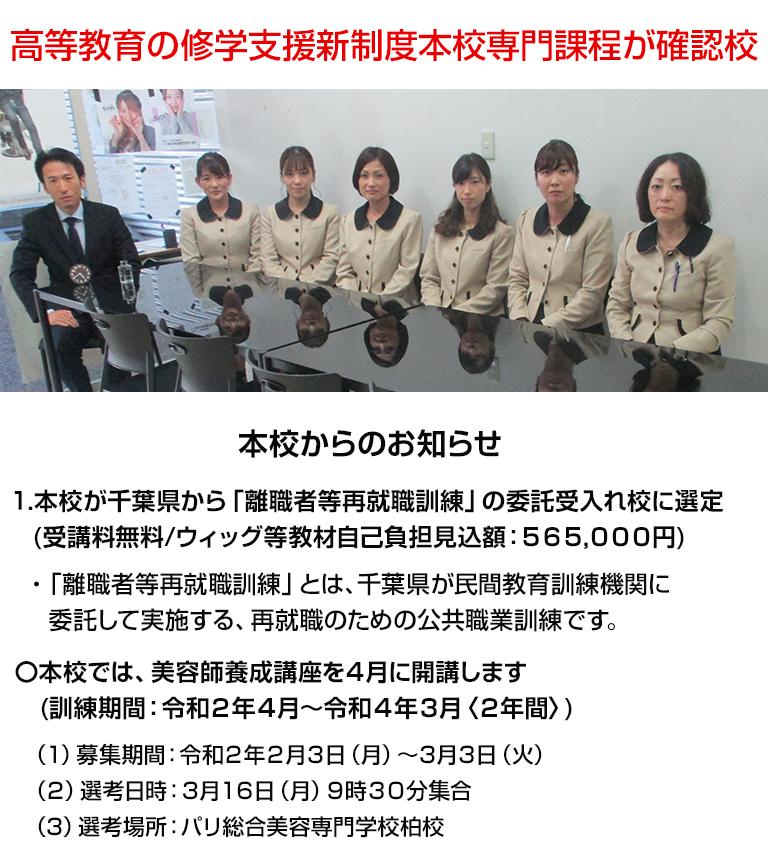 高等教育の就学支援新制度本校専門課程が確認校