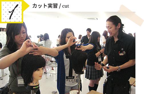 1.カット実習 / cut