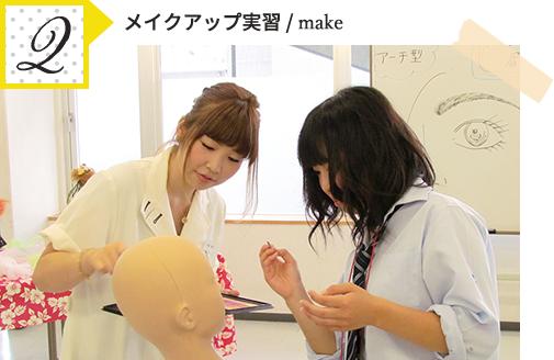 2.メイクアップ実習 / make