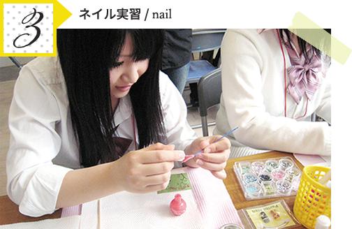 3.ネイル実習 / nail