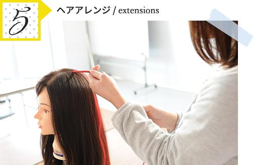 5.ヘアアレンジ / extensions