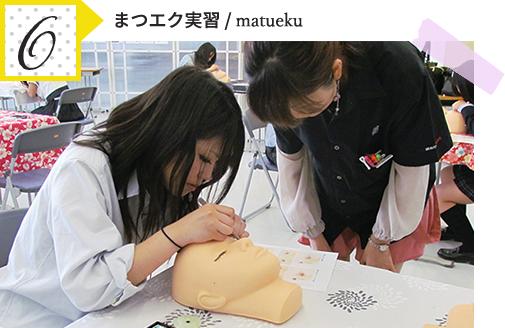 6.まつエク実習 / matueku