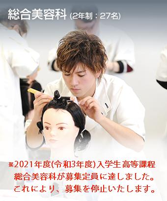 総合美容科(2年制:27名)